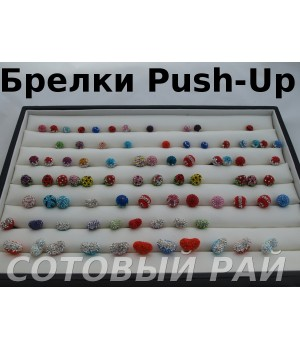 Брелок Push-Up с кристаллами (3,5мм)