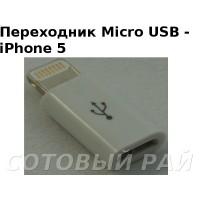 Переходник Micro USB на Apple 8 pin Lightning