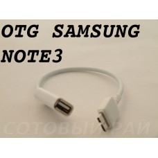 Переходник Samsung Note 3/N9000 (Otg Cable)