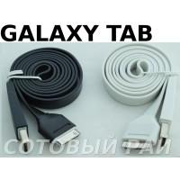 КаБель Samsung Galaxy Tab/Note (30pin) iSA