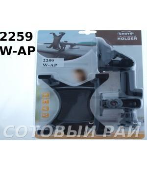 Держатель для планшета 2259 W-Ap