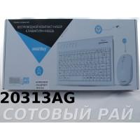 Комплект клав.+мышь Беспров. SmartBuy 235380AG