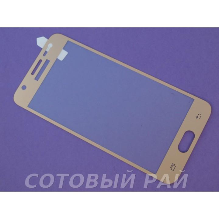Защитное стекло Samsung G570f (J5 Prime) Полный экран (Золотое)