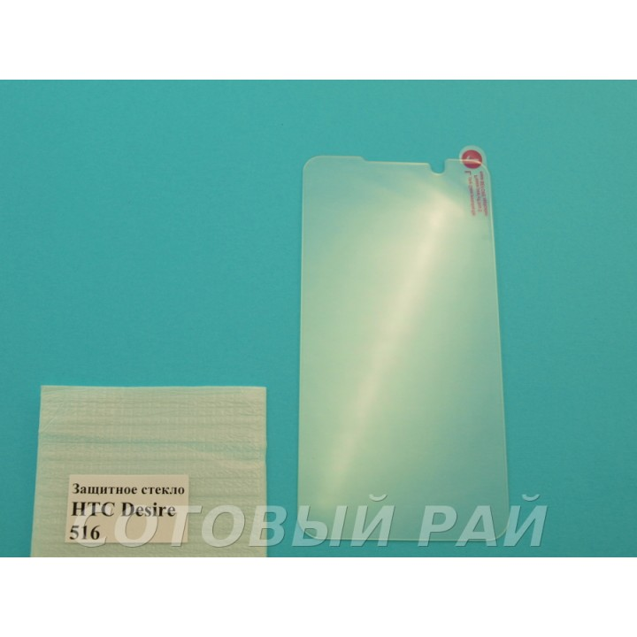 Защитное стекло HTC Desire 516