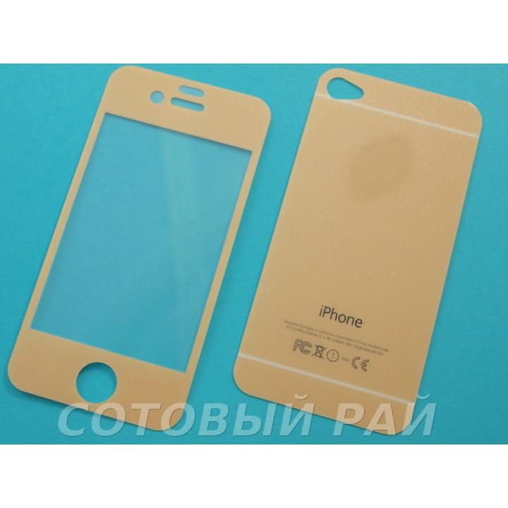 Защитное стекло Apple iPhone 4/4S Зеркало с Блестками (Кремовое) (Перед+Зад)