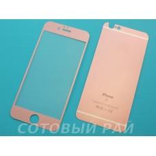 Защитное стекло Apple iPhone 6 Тонкое KB Розовое (Перед+Зад)