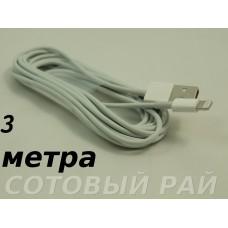 КаБель Apple Lightning 8 pin  (3метр)
