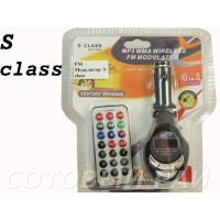 FM Модулятор  S class