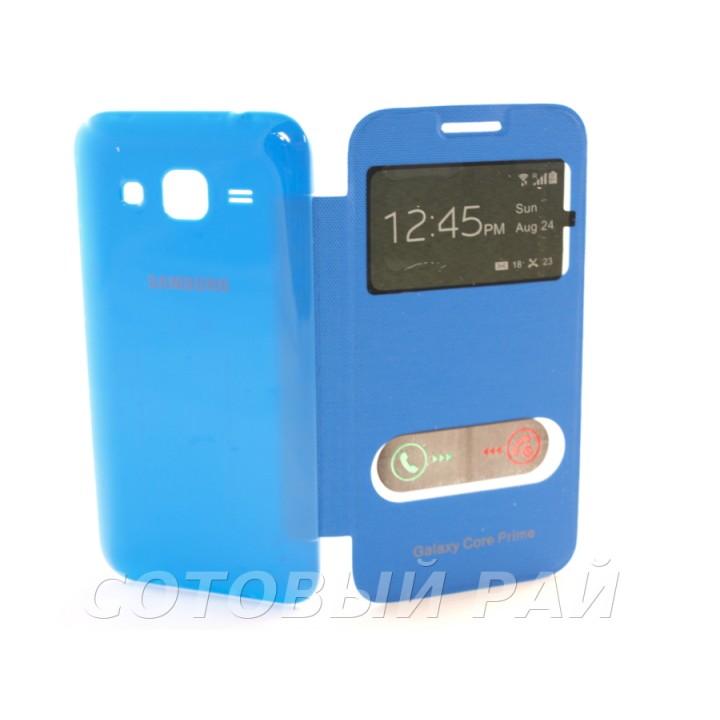 Чехол-книжка Samsung G360h (Core Prime) Flip Cover (Синий)