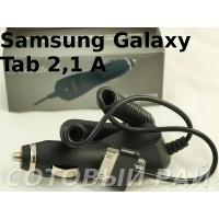 АЗУ Topstar Samsung Galaxy Tab (2.1A)