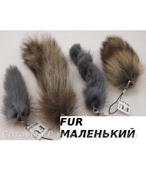 Брелок Fur Средний (Натур мех)