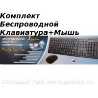 Комплект клав.+мышь Беспров. SmartBuy 23335AG