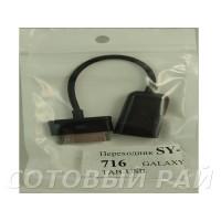 Переходник SY-716 Galaxy Tab-Usb (Otg Cable)